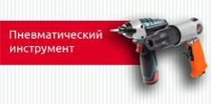 Пневматический инструмент недорого